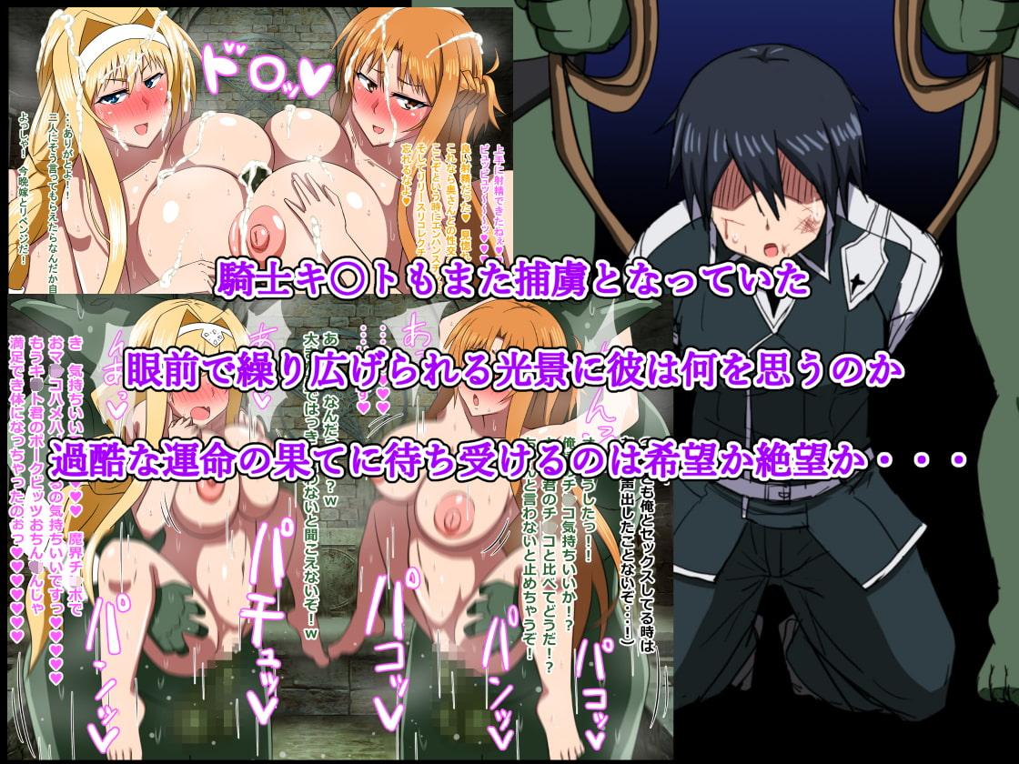 ドスケベ淫乱女騎士~性豪騎士の覚醒~