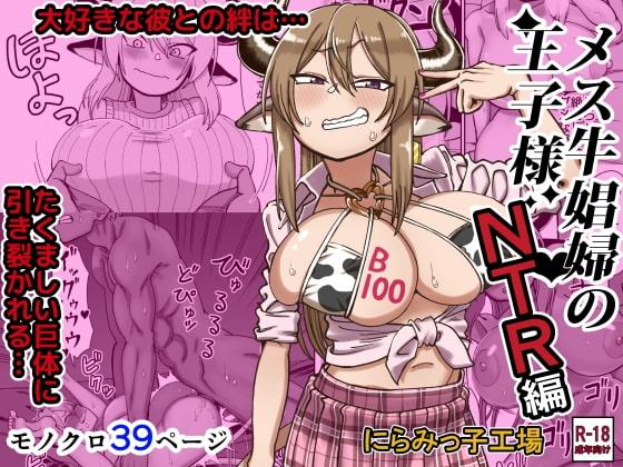 DLsite専売メス牛娼婦の王子様NTR編