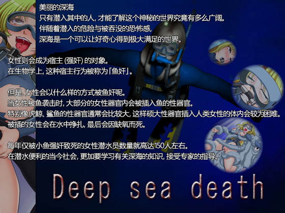 RJ277795 [20200209]Deep sea death