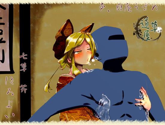 Michikusaya - Seri: Tipsy Massage [English & Chinese Ver.]