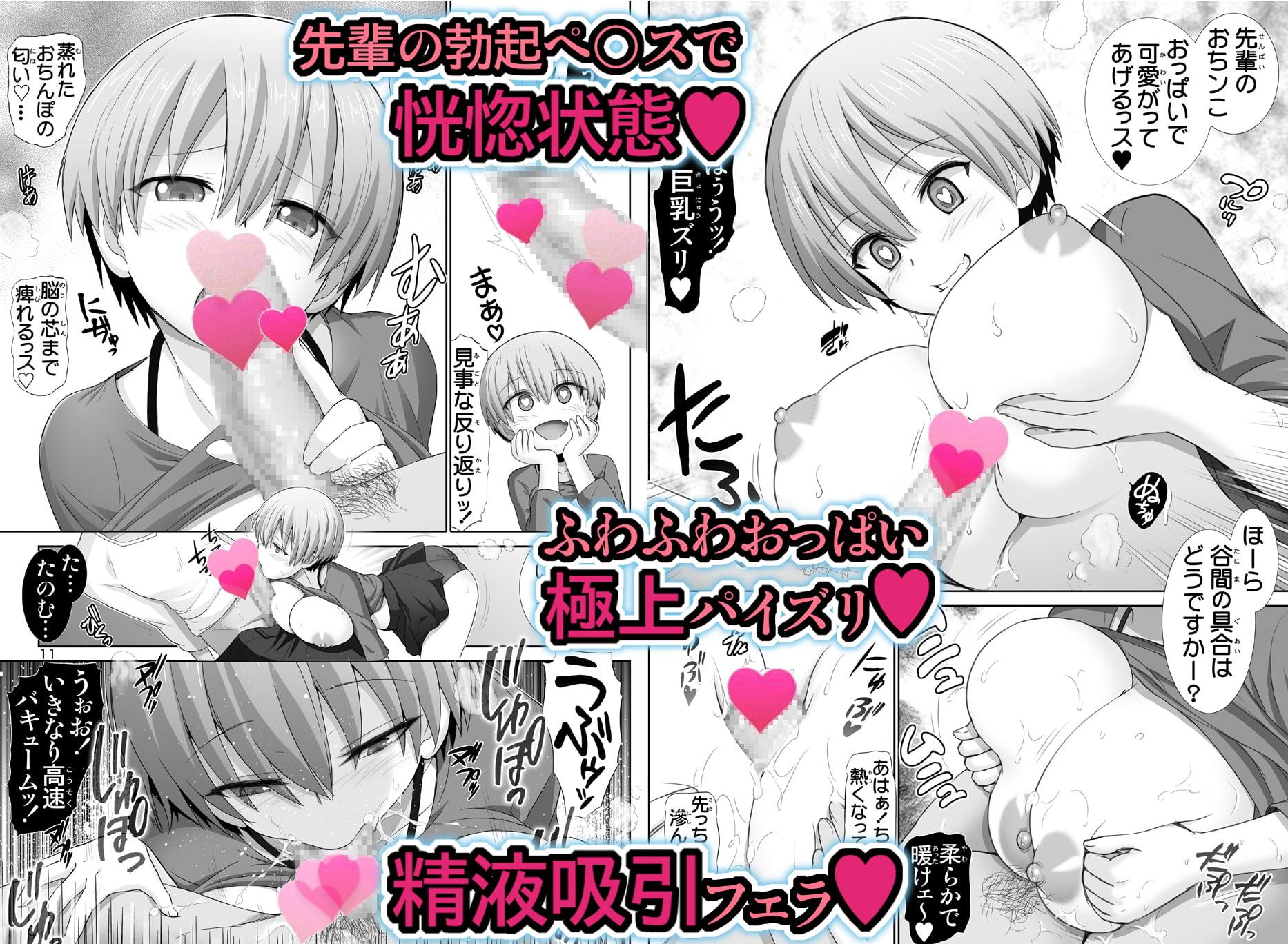 宇崎ちゃんはパコりたい【ウザカワ系巨乳娘・淫行体験!】3