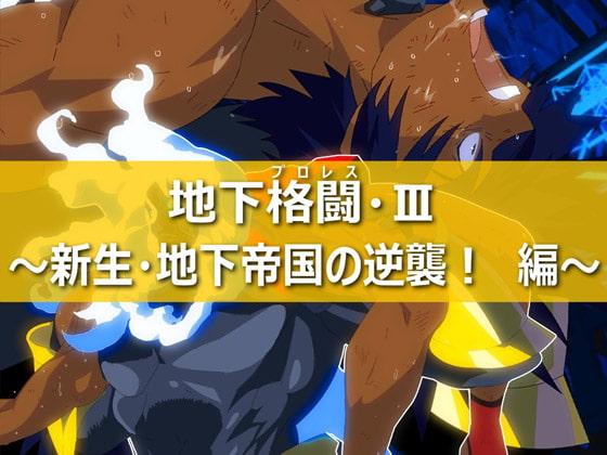 地下格闘3~新生・地下帝国の逆襲編~