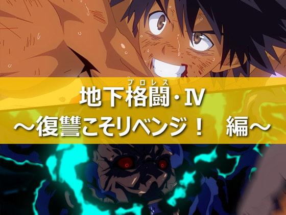 地下格闘4~復讐こそリベンジ! 編~