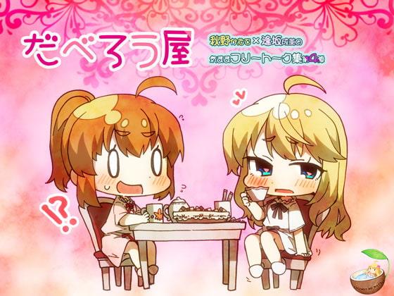 だべろう屋 第四弾 - Product Image