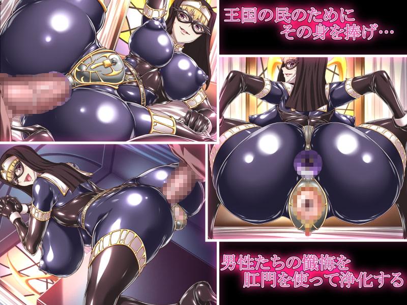 仮面のボンデージ聖女2