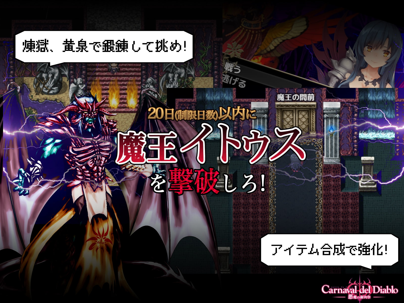【20%OFF】Carnaval del Diablo ~悪魔の謝肉祭~