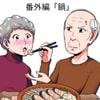 「困ったじいさん番外編「鍋」」     大江のマンガ