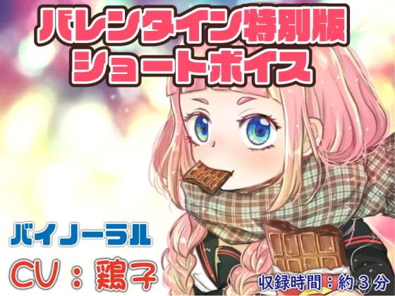ハッピーバレンタイン!鶏子からのチョコいる?【バイノーラル】