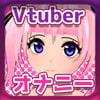 VTuber/vtuber