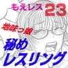 「萌えレス23 死闘メガネっ娘2 地味ッ娘 秘めレスリング」     もえれす/Meto