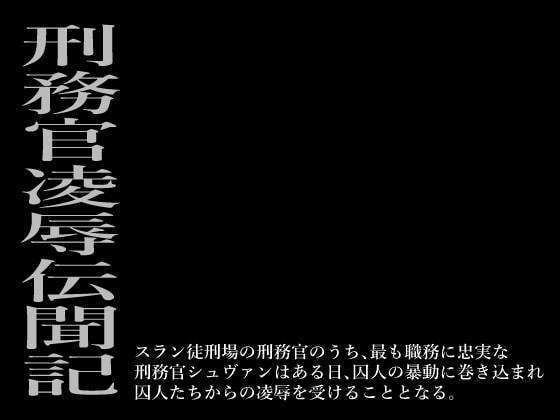 RJ278401 [20200216]刑務官凌辱伝聞記