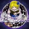 「東の国の少女Alice」     机上の空想理論