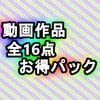 「M's Factory 2017-2018動画作品セット」     M's factory
