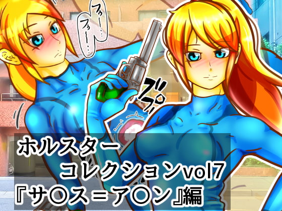 Holster Collection Vol. 7 [S*mus Ar*n]