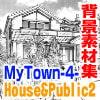 「マンガ背景素材集「You楽Luck」MyTown4-House&Public2-」     有楽舎工房