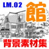 「マンガ背景素材集「You楽Luck」LM Vol.02 「館」」     有楽舎工房