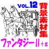 「マンガ背景素材集「You楽Luck」Vol.12「ファンタジーII+α」」     有楽舎工房