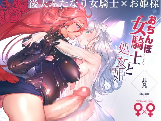 DLsite専売おちんぽ女騎士と処女姫