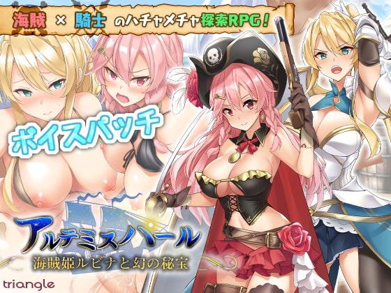 アルテミスパール~海賊姫ルビナと幻の秘宝~ボイスパッチ for DLsite