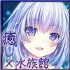 「アクアリウムユートピア」     DreamLight / 涼花みなせ 柚木朱莉