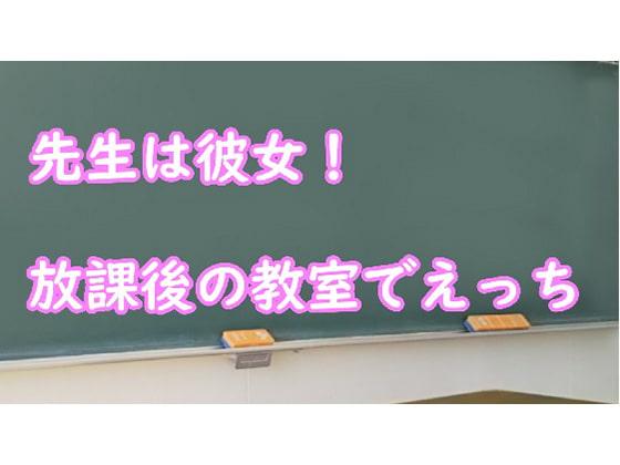 The Teacher is My Girlfriend! After School Sex Lesson
