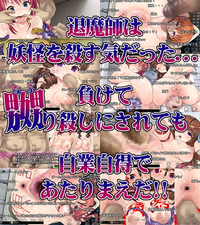 淫妖怪談 洗脳病棟退魔録のサンプル画像