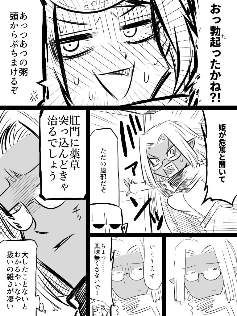 「いいオークの日(2)」 コッパミジン