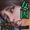 「腐敗監獄 女刑事グレイスpart2 ~陰謀の檻~」     アイソレッティー