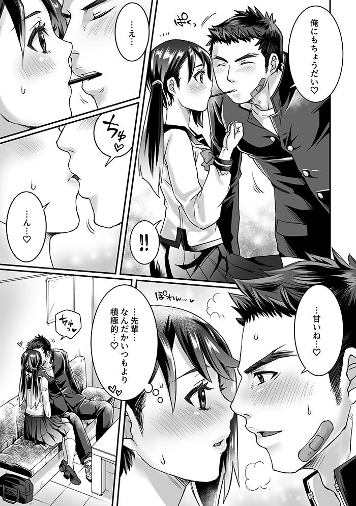 部活男子×女子マネージャー0.5