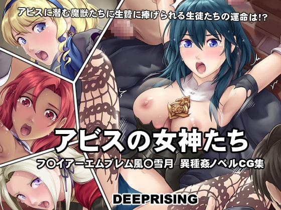 アビスの女神たち for DLsite
