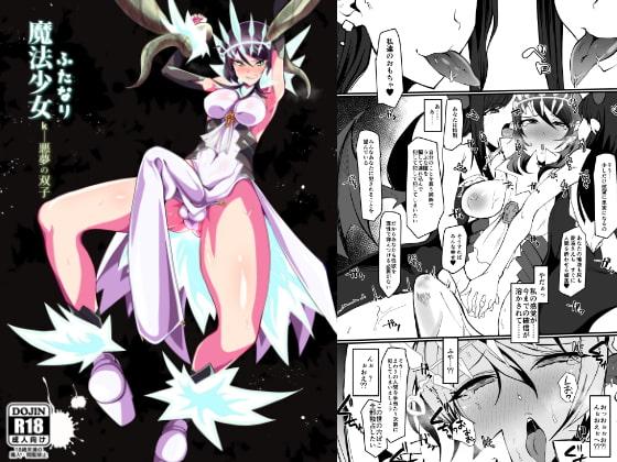 ふたなり魔法少女 k-悪夢の双子