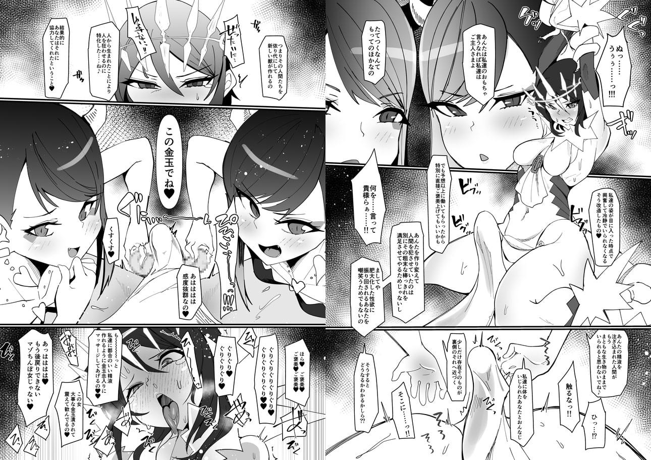 ふたなり魔法少女 k-悪夢の双子のサンプル6