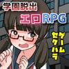 「学園脱出RPG 委員長ちゃん対セクハラゲーム」     壁掛けタオル