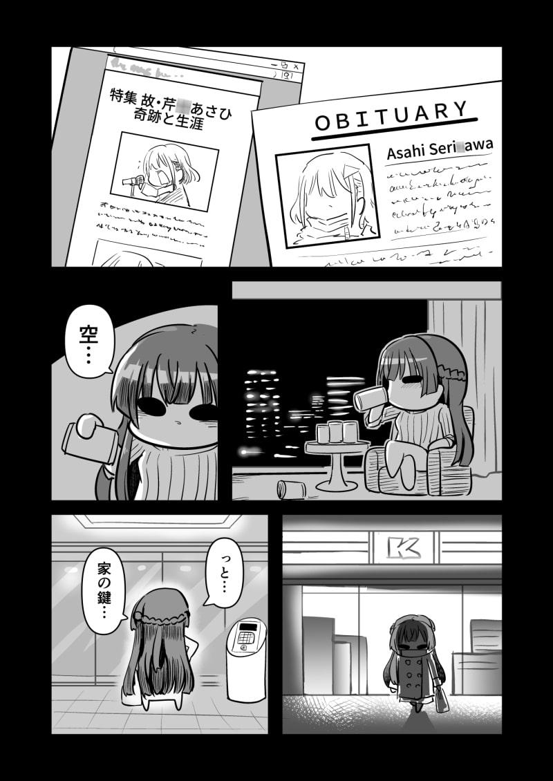 困ったときは『冬優子ちゃん』を訪ねるっすよ まとめ上のサンプル3