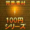 「【100円シリーズ】背景素材010」     ART111