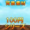 「【100円シリーズ】背景素材011」     ART111