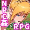 「THE NPC姦『町娘から女魔王まで 犯し放題ヤリ放題』」     めぞパンプキン