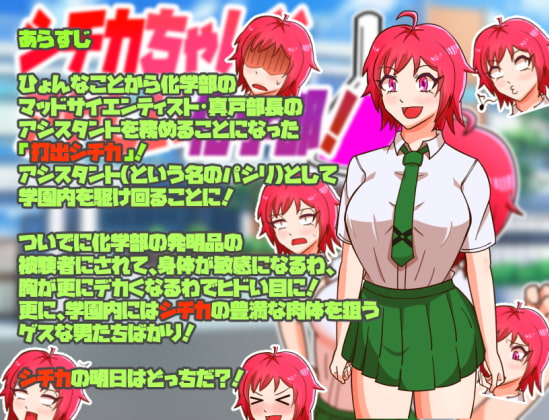 Shichika-chan and the Suspicious Science Club!