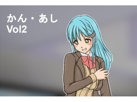 かん・あし vol2