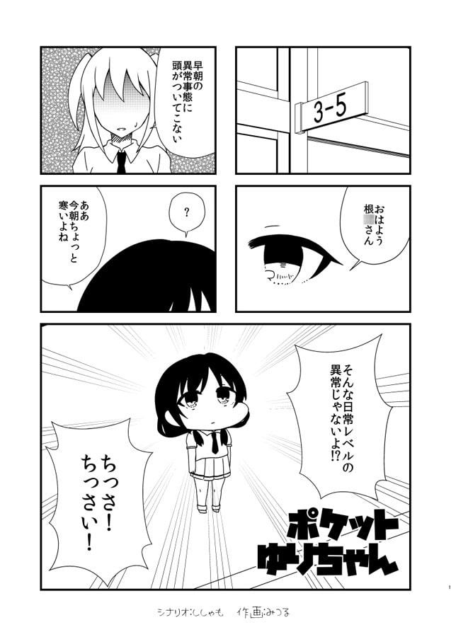 ポケットゆりちゃん(商品番号:RJ282292)