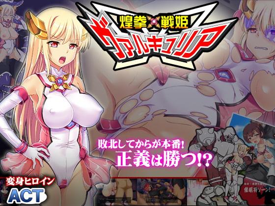 煌拳戦姫ヴァルキュリア for DLsite