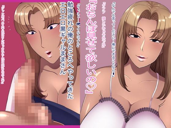 ギャルママと濃厚セックスのサンプル画像