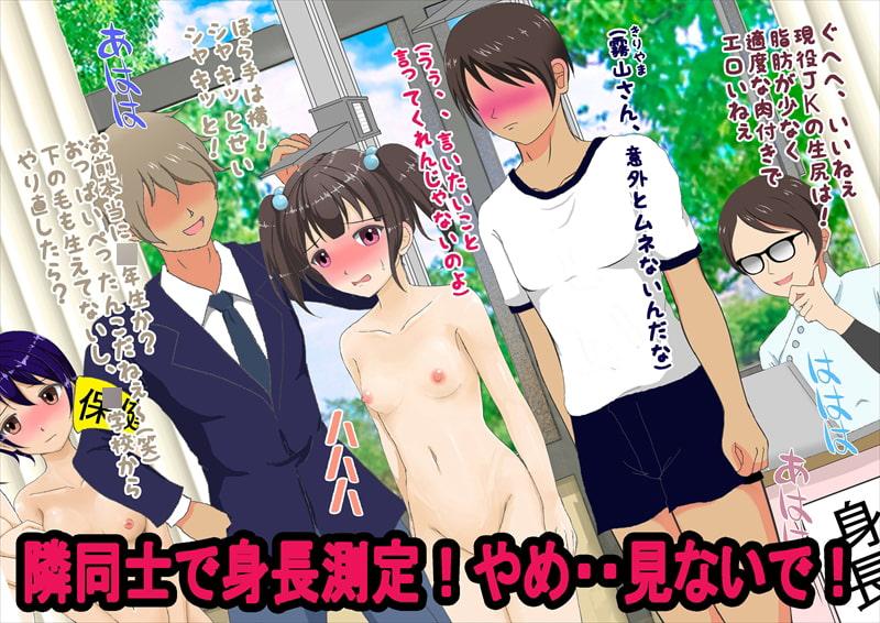 女子だけ裸にされた身体測定5