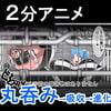 「丸呑み→吸収→進化(全、貝子ちゃんシリーズお得パック、特別オマケ付)」     イロアミソギ団