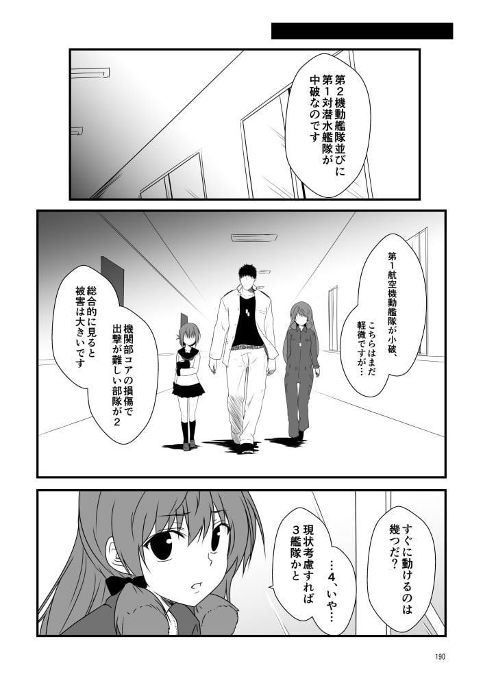 艦隊ジャーナル総集編 Sequence 5のサンプル画像