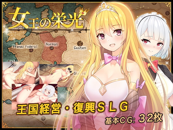 女王の栄光 (Androidバージョン) (バナナキング) DLsite提供:同人ゲーム – シミュレーション