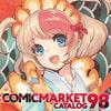 「コミックマーケット98カタログ 電子書籍版」     コミックマーケット準備会