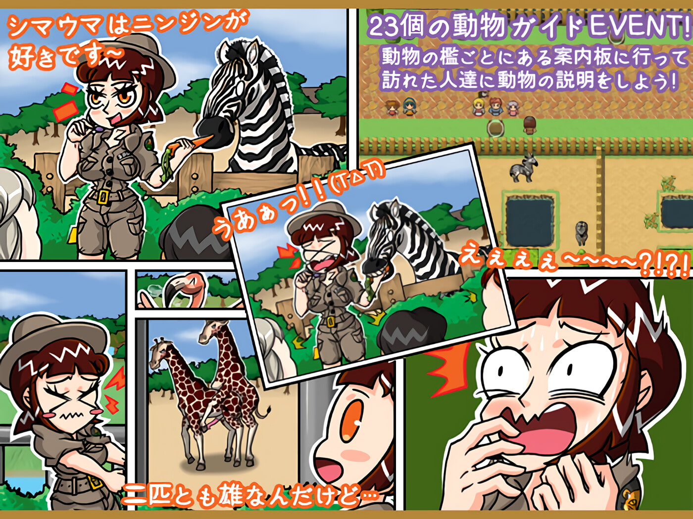 Zookeeper Mission! [Morning Explosion]