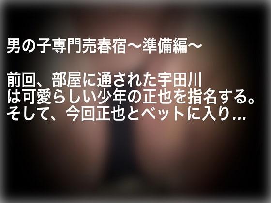 RJ283974 [20200412]男の子専門売春宿〜準備編〜