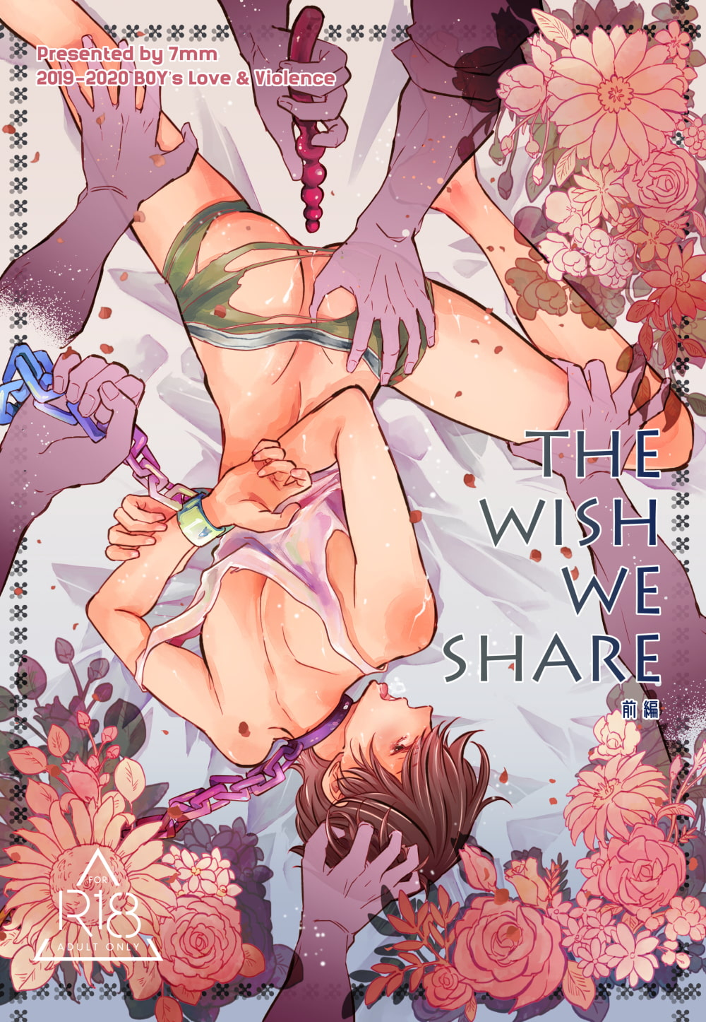 THE WISH WE SHARE 前編